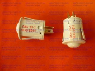 Кнопка розжига конфорок плиты Лысьва, ПКН-500-2 белая (аналог ПКН-13)