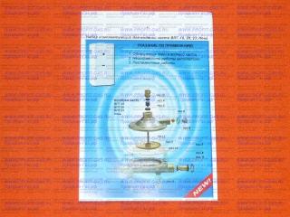 Ремкомплект водяной части газовой колонк ВПГ-18, ВПГ-23, Нева