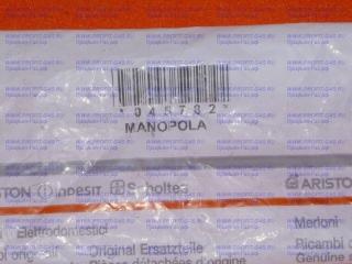 Ручка крана для плиты Индезит белая. Заводской код 045782.