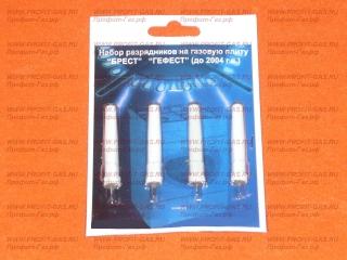 Разрядник свеча розжига газовой плиты Брест, Гефест до 2004 г. в. (4шт. набор)